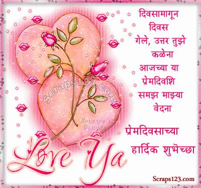 Images Marathi Valentine Status And Cover Pic