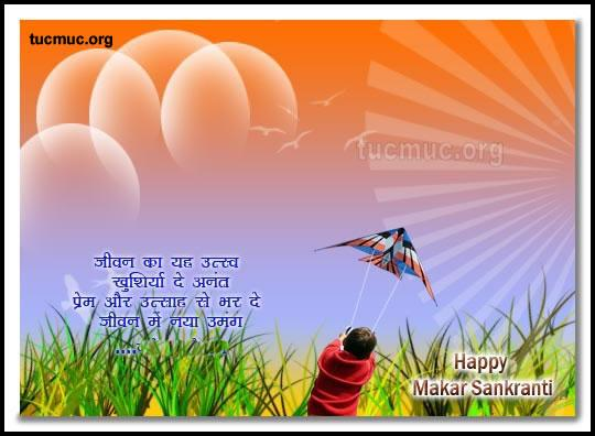 Happy-Makar-Sankranti Graphics