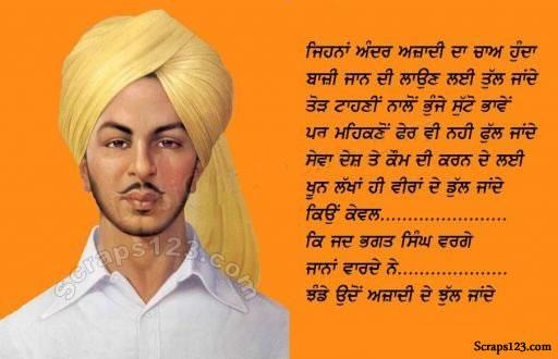 Shaheed-Bhagat-Singh  Image - 1