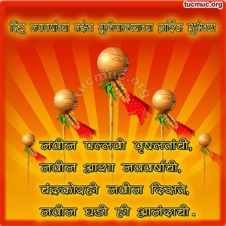 Gudi-Padwachya-Shubhechha Scraps